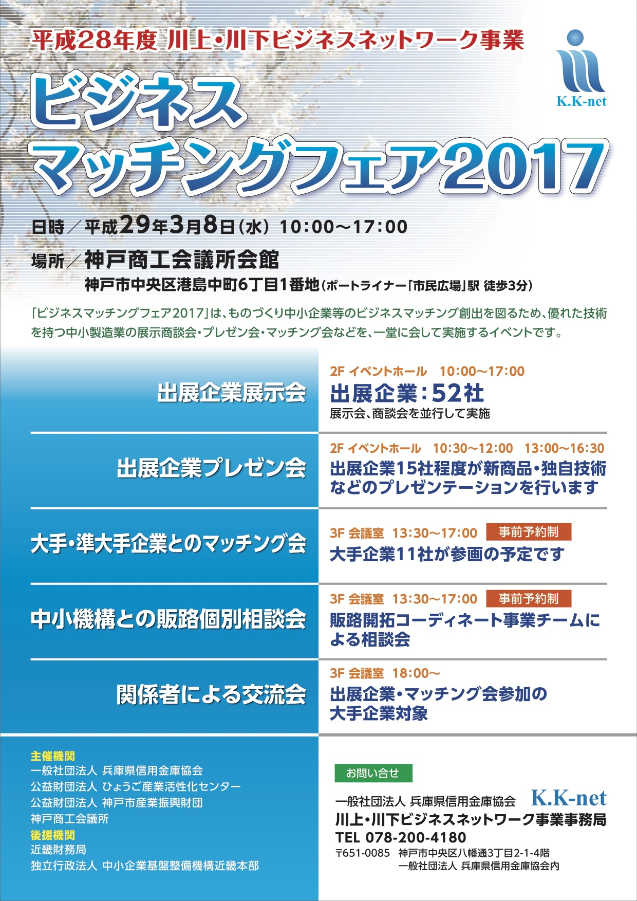 ビジネスマッチングフェア2017パンフレット_01